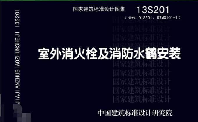 13S201_室外消火栓及消防水鹤安装_给排水图集.pdf